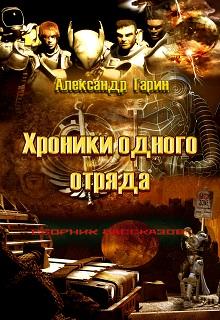 "Книга ""Хроники одного отряда"" читать онлайн"