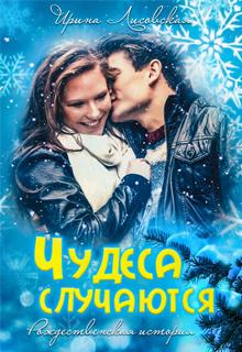 """Книга """"Чудеса случаются"""" читать онлайн"""