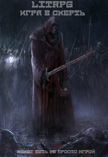 """Книга """"Игра в смерть"""" читать онлайн"""