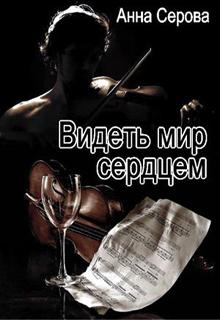 Захарова татьяна стерва поневоле читать онлайн