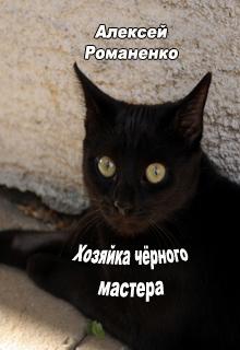 "Книга ""Хозяйка чёрного мастера"" читать онлайн"