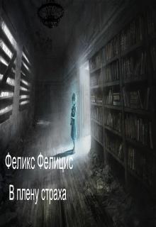 """Книга. """"В плену страха"""" читать онлайн"""