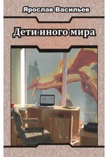 """Книга """"Дети иного мира"""" читать онлайн"""