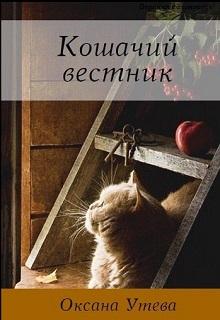 """Книга """"Кошачий вестник"""" читать онлайн"""