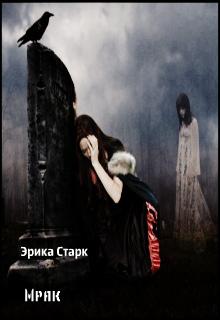 """Книга """"Мрак"""" читать онлайн"""