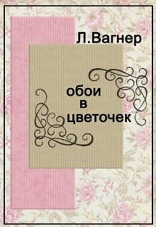 """Книга """"Обои в цветочек"""" читать онлайн"""