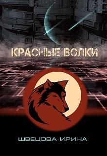 """Книга. """"Красные волки"""" читать онлайн"""