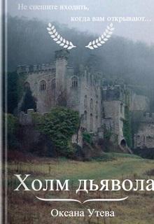 "Книга ""Холм дьявола"" читать онлайн"