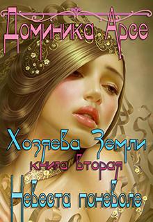 """Обложка книги """"Хозяева Земли. Невеста поневоле (книга 2)"""""""