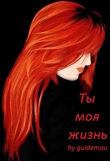 """Книга """"Ты моя жизнь"""" читать онлайн"""