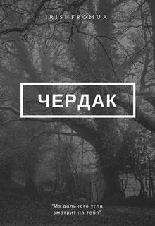 """Книга """"Чердак"""" читать онлайн"""