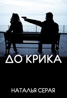 """Книга """"До крика"""" читать онлайн"""