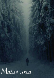"Книга ""Магия леса..."" читать онлайн"