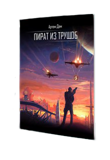 "Книга ""Пират из Трущоб"" читать онлайн"
