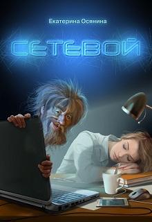 """Книга """"Сетевой"""" читать онлайн"""