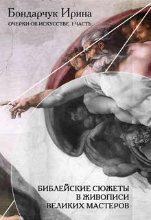 """Книга """"Библейские сюжеты в живописи. А.Иванов """"Явление Мессии"""""""" читать онлайн"""