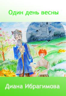 """Книга """"Один день весны"""" читать онлайн"""