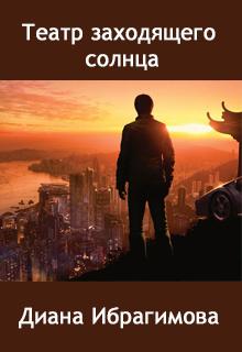 """Книга """"Театр заходящего солнца"""" читать онлайн"""
