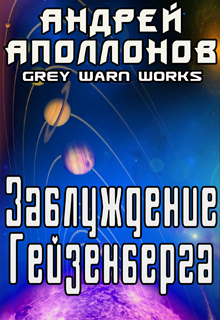 """Книга """"Заблуждение Гейзенберга"""" читать онлайн"""