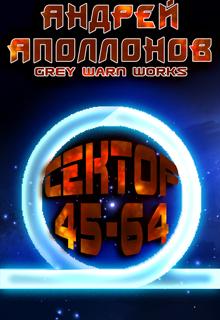 """Книга """"Сектор 45-64"""" читать онлайн"""
