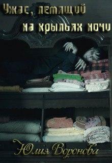 """Книга """"""""Ужас, летящий на крыльях ночи"""""""" читать онлайн"""