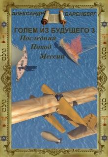 """Книга. """"Голем из будущего. Книга третья - Последний поход Мессии"""" читать онлайн"""