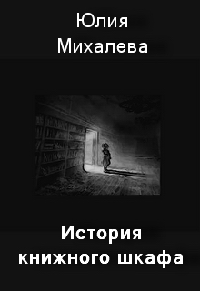 """Книга. """"История книжного шкафа"""" читать онлайн"""