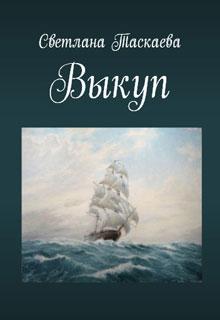 """Книга """"Выкуп"""" читать онлайн"""