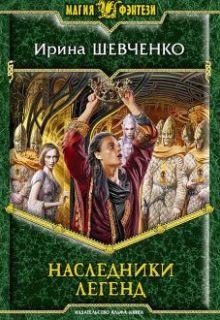 """Книга. """"Наследники легенд (легенды Сопределья - 3)"""" читать онлайн"""