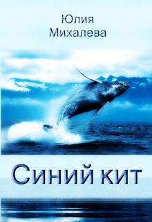 "Книга ""Синий кит"" читать онлайн"
