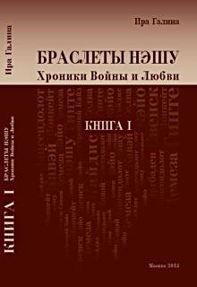 """Книга """"Браслеты нэшу. Хроники Войны и Любви. Книга I.ii"""" читать онлайн"""