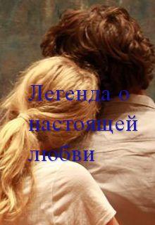 """Книга. """"Легенда о настоящей любви"""" читать онлайн"""