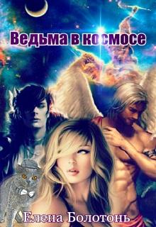 """Обложка книги """"Ведьма в космосе """""""