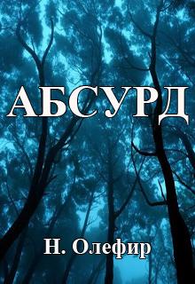 """Книга """"Абсурд"""" читать онлайн"""