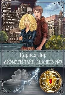 """Книга """"Ароматы тайн. Шанель № 5"""" читать онлайн"""