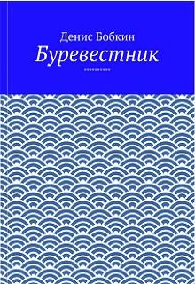 "Книга ""Буревестник"" читать онлайн"