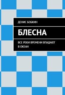 """Книга """"Блесна"""" читать онлайн"""