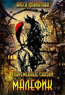 """Книга """"Современные сказки: Малефик"""" читать онлайн"""