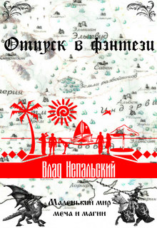 """Книга """"Отпуск в фэнтези"""" читать онлайн"""