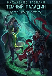 """Книга """"Темный Паладин. Часть 1: Начало"""" читать онлайн"""