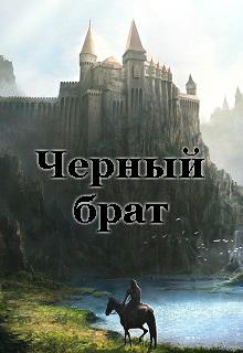 """Книга """"Черный брат"""" читать онлайн"""