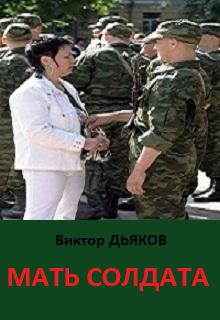 """Книга """"Мать солдата"""" читать онлайн"""