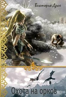 """Книга """"Охота на орков"""" читать онлайн"""