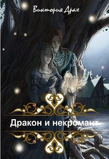 """Книга. """"Дракон и некромант"""" читать онлайн"""