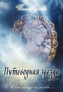 """Обложка книги """"Путеводная звезда"""""""