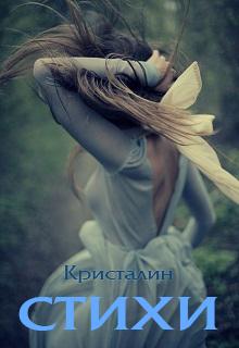 "Книга ""Стихи"" читать онлайн"