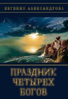 """Книга """"Праздник Четырёх богов"""" читать онлайн"""