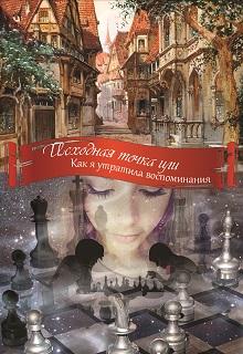 """Книга """"Исходная точка или как я утратила воспоминания."""" читать онлайн"""