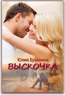 """Книга """"Выскочка"""" читать онлайн"""