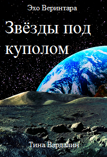 """Книга """"Звёзды под куполом"""" читать онлайн"""